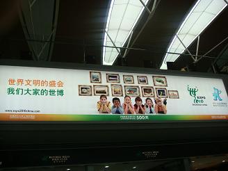 2001上海万博の広告①