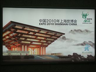 2001上海万博の広告②